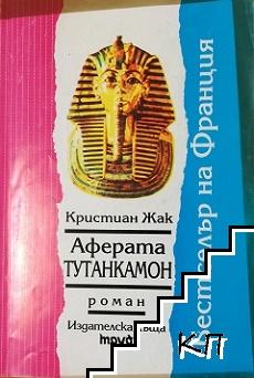 Аферата Тутанкамон
