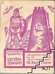 Св. Иванъ Рилски