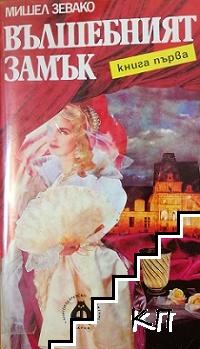 Вълшебният замък. Книга 1-2