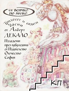 Тридесет и седем басни от Алберт Декало
