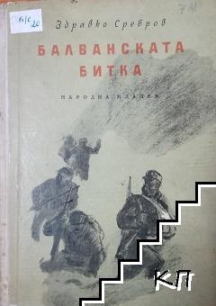 Балванската битка
