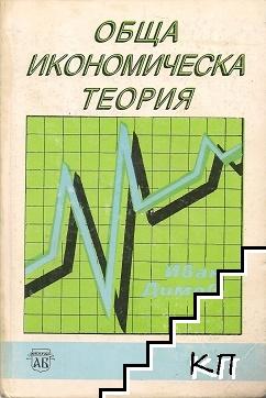 Обща икономическа теория