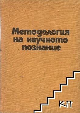 Методология на научното познание. Част 1: Евристика, философия и физика