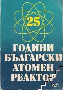 25 години български атомен реактор
