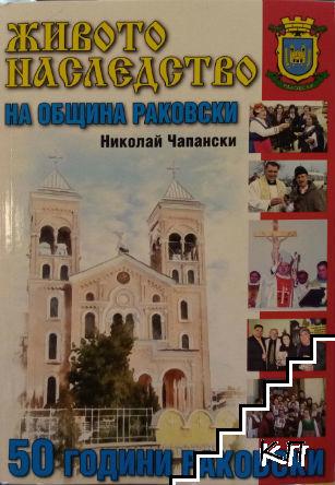 Живото наследство на община Раковски