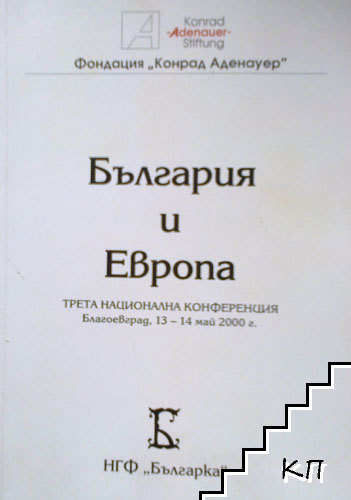 България и Европа