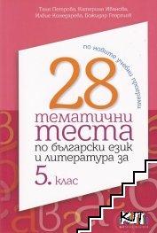 28 тематични теста по български език и литература за 5. клас