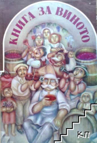 Книга за виното