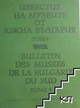Известия на музеите от Южна България. Том 4