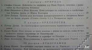 Известия на музеите от Южна България. Том 4 (Допълнителна снимка 1)