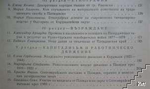 Известия на музеите от Южна България. Том 4 (Допълнителна снимка 2)