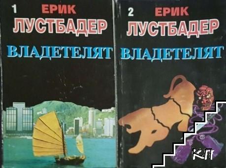 Владетелят. Книга 1-2