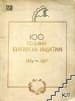 100 години българска индустрия 1834-1937