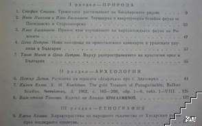 Известия на музеите от Южна България. Том 5 (Допълнителна снимка 1)