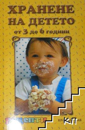 Хранене на детето от 3 до 6 години