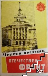 """Четете вестник """"Отечествен фронт"""""""