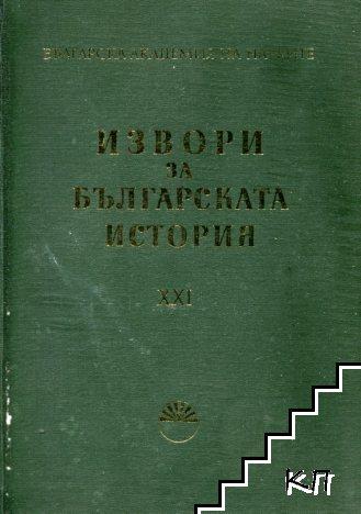 Извори за българската история. Том 21: Турски извори за българската история