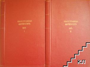 Иностранная литература. Бр. 1-12 / 1976