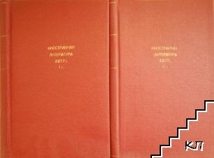Иностранная литература. Бр. 1-12 / 1977
