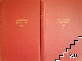 Иностранная литература. Бр. 1-12 / 1982