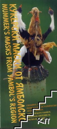 Кукерски маски от Ямболско