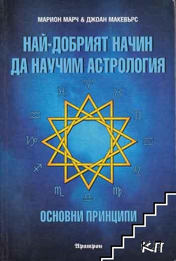 Най-добрият начин да научим астрология. Том 1-5