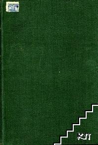 Клинични лекции. Книга 1-4