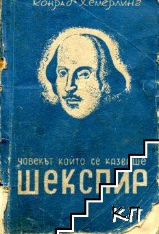 Човекът, който се казваше Шекспир