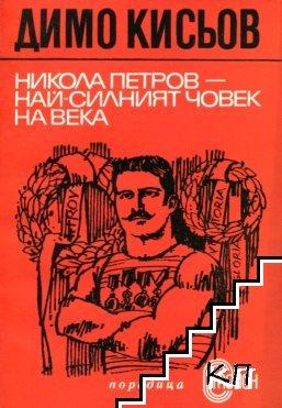 Никола Петров - най-силният човек на века