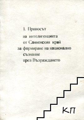 Приносът на интелигенцията от Сливенския край за формиране на национално съзнание през Възраждането