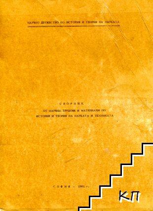 Сборник от научни трудове и материали по история и теория на науката и техниката. Том 1-2