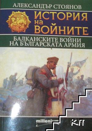 История на войните. Книга 9: Балканските войни на българската армия