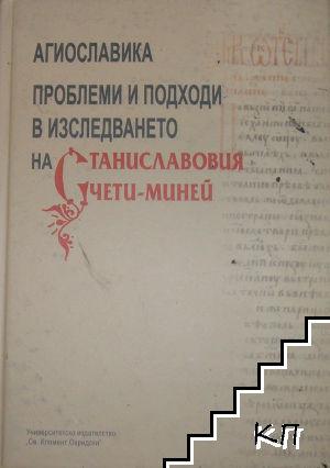Агиославика: Проблеми и подходи в изследването на Станиславовия чети-миней