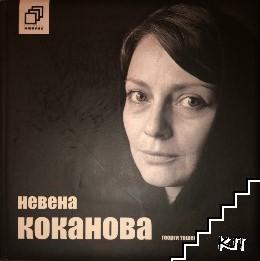 Невена Коканова: Коя съм...