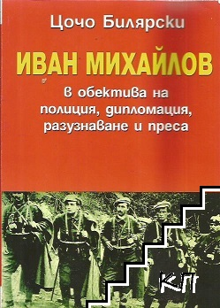 Иван Михайлов в обектива на полиция, дипломация, разузнаване и преса