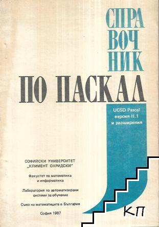 Справочник по Паскал