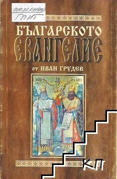 Българското евангелие
