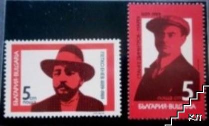 100 г. от рождението на П. Енев и Ст. Димитров