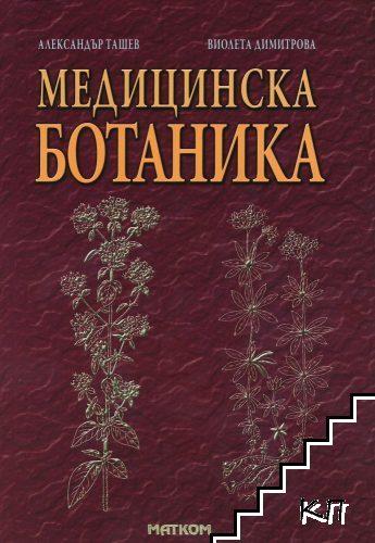 Медицинска ботаника