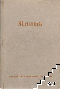 Кантъ - безсмъртни мисли, представени отъ Жулиенъ Бенда