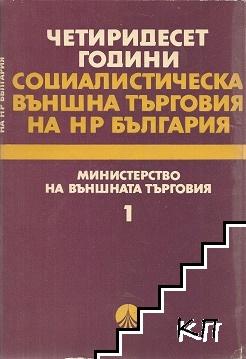 Четиридесет години социалистическа външна търговия на НР България. Том 1