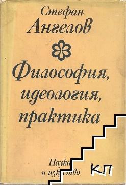 Философия, идеология, практика