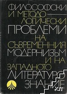 Философски и методологически проблеми на съвременния модернизъм и на западното литературознание
