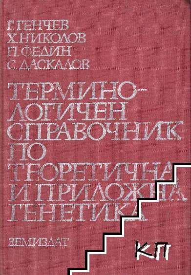 Терминологичен справочник по теоретична и приложна генетика