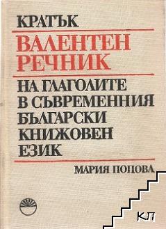 Кратък валентен речник на глаголите в съвременния български книжовен език