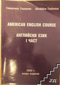 Английски език. Част 1
