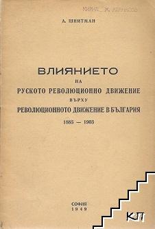 Влиянието на руското революционно движение върху революционното движение в България 1885-1903