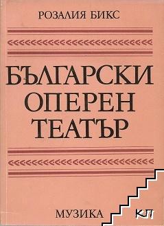 Български оперен театър. Том 1