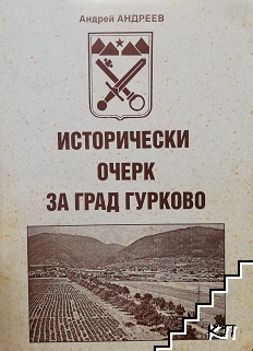 Исторически очерк за град Гурково