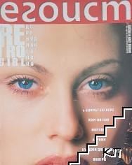 Егоист. Бр. 20 / септември 1998